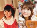 あおい・さおりの新番組(`・ω・´) 第122回(2013.09.25)