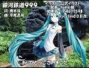 【ミク_V3_SWEET】銀河鉄道999【カバー】