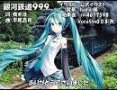 【ミク_V3_SOFT】銀河鉄道999【カバー】