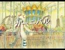 【UTAUカバー】カーニバル【透音】