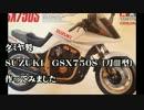タミヤ製 SUZUKI GSX750S 〔刀Ⅲ型〕作っ