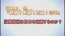 1/3【特別先行公開】消費増税は日本を破壊