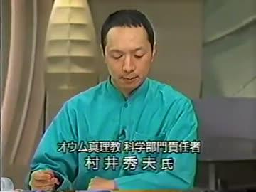 「村井秀夫」の画像検索結果