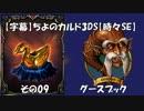 【字幕】ちよのカルドセプト3DS その09 グースブック【時々SE】 thumbnail