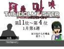 【アイドルマスター】 阿鼻叫喚アイドルバストランキング 「胸の祭典」