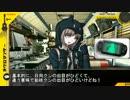 【ダンガンロンパ2×ネクロニカ】ネクロンパ 特別授業【ゆっくりTRPG】 thumbnail