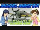 第66位:【MODEL】ちーちゃんとつくろう 四式戦闘機 疾風編【M@STER】 thumbnail