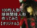 100均人形で球体関節人形作ってみた【オリジナル