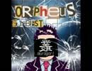 Orpheus 5th BEST 「叢」