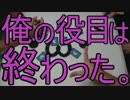【実況】もう誰も信じられないワンナイト人狼【part3】 thumbnail