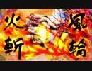 シンフォギア技カットイン集+α (1/3)
