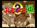 【ぷよぷよ通】ぷよぷよ2 実況プレイ1