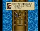 【大航海時代外伝】海賊実況プレイ60(波乱)