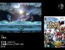 【スマブラX】大乱闘スマッシュブラザーズX BGM集 Part1 thumbnail