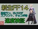 【新生FF14】移動速度検証 thumbnail