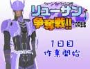 【東方有頂天】リューサン争奪戦 1日目【シムピ】