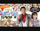 2013/09/30 グッチ裕三 今夜はうまいぞぉ! thumbnail