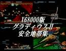 X68000版 グラディウスⅡ 安全地帯集