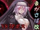 【MUGEN】魔界サバイバルレースpart4 thumbnail