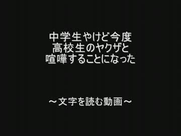 動画 ヤクザ 喧嘩