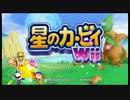 星のカービィWiiを協力実況プレイPart1 thumbnail