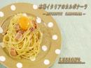 【料理男子Lesson2】本場イタリアのカルボ