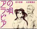 【懐メロ】アラビアの唄【UTAUカバー】南斗夏姫・比良歌雅近