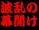 アイドルどうでしょう 18話 日本特急旅行ゲーム① thumbnail