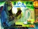 【東方ヴォーカル】 蒼い文字列 【<echo>PROJECT】
