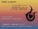 瑞沢渓のM'S hour 第2回配信・2013年10月