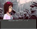 春香総統代理の44年ドイツシナリオ 第十七話『停滞する戦線』 thumbnail