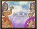 【DQ4】ドラゴンクエスト4 ゆっくりと導かれてみる Part10 第五章【PS版】 thumbnail
