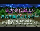 【東方MMD】 君の笑顔がエネルギー 【東方先代録】 thumbnail