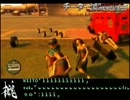 【GTA4】 チーター撲滅委員会 最終章その2