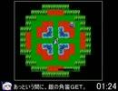【代理うp】ウルティマ3_恐怖のエクソダスRTA_53分27秒