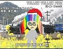 【ギャラ子】YELLOW YELLOW FIRE【カバー】