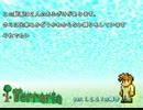 【Terraria】 ロード・オブ・Newテラリア part1 【2人縛り実況】