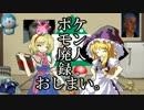 【BW2】アリスのポケモン廃人録 最終話【絆月祭】