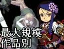 【MUGEN】最大規模!作品別 成長ランセレサバイバルバトル part28