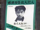 仮面ライダーBLACK RX 第35話「光太郎指名手配!! 」