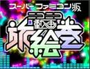 スーパーファミコン版 ニコニコ動画旅絵巻【ニコニコオールスター】  thumbnail