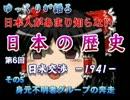 【ニコニコ動画】【ゆっくり動画】 日米交渉-1941-【その5-前編-】を解析してみた