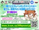 THE IDOLM@STER webラジオ〜一番くじ&クレーンキングスペシャル〜皆さん、高槻や...