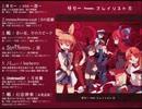 サリー Presents プレイリスト①   XFD [オムニバスCD]  イベント価格¥500