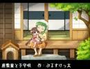 【GUMIリュウト】座敷童の子守唄【オリジナル】