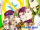 【ジョジョソン】マジWARU2000%【歌ってみて】 thumbnail
