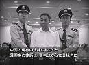 【新唐人】薄熙来の控訴審は非公開?