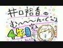 【ニコニコ動画】井口裕香のむ~~~ん ⊂( ^ω^)⊃ 第158回(2013.10.07)【動画付き】を解析してみた