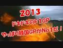 【ニコニコ動画】【韓国No1】記録だらけのF1韓国グランプリ!を解析してみた