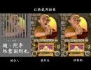 【ニコニコ動画】【東方坊歌僧】仏教裁判 ~ 仏の悟開きし僧侶を解析してみた